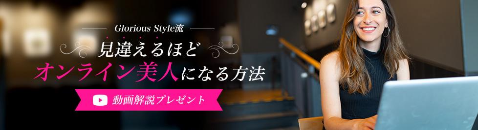 【Glorious Style流】見違えるほどオンライン美人になる方法 動画解説プレゼント